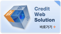 Credit Web Solution 바로가기