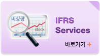 IFRS Services 바로가기